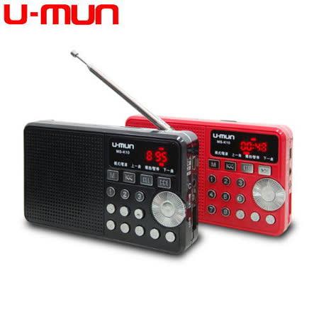 U-MUN USB/FM迷你多功能收音機(MS-K10)