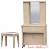 Margaret 法兒經典2.7尺化妝台椅組(二色)