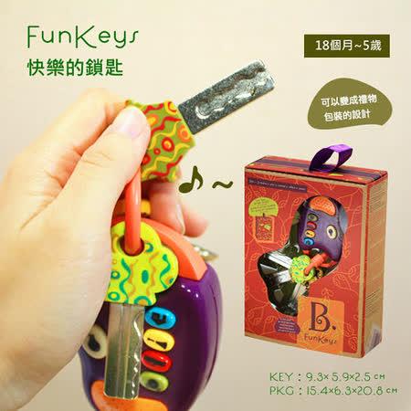 【美國B.Toys感統玩具】快樂的鎖匙