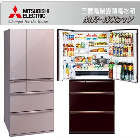 MITSUBISHI 三菱 705公升 MR-WX71Y  日本原裝進口六門變頻電冰箱  (含基本運費、1F搬運及一台舊機回收 / 不含跨區運送、安裝、樓層搬運、舊機移機等額外費)