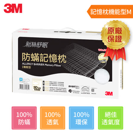 【3M】Filtrete 防蹣記憶枕-機能型(M)