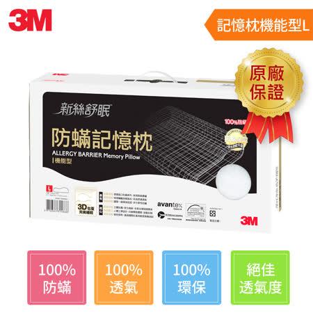 【3M】Filtrete 防蹣記憶枕-機能型(L)