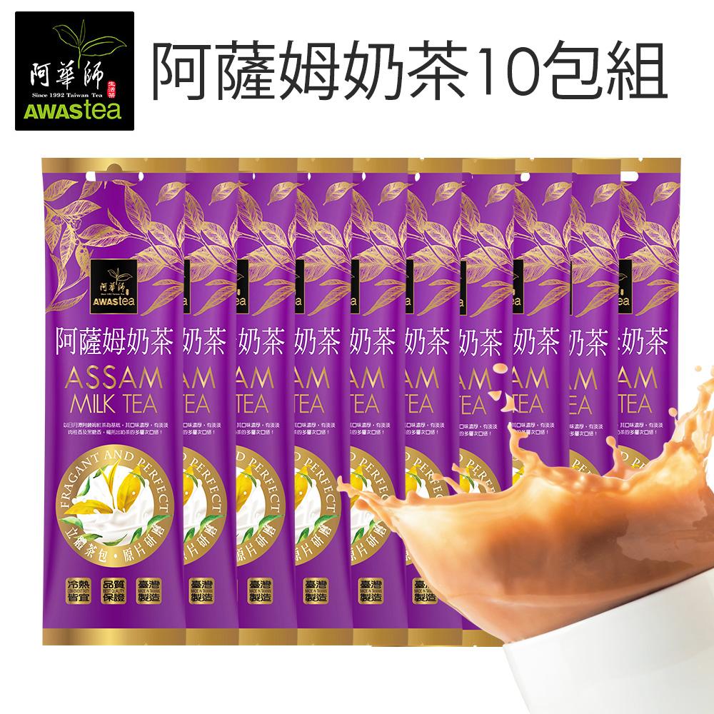~阿華師茶業~日月潭阿薩姆奶茶^(茶包3公克 奶包45公克^)包x10包