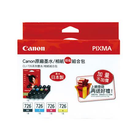 CANON CLI-726 BK/Y/M/C 原廠墨水+相紙超值【組合包】