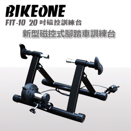 "BIKEDNA IMODEL FIT10 20""磁控訓練台 使你的腳踏車變成運動和訓練器材"