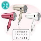 『夏寶』☆自動除菌離子水漾SPA吹風機 IF-PB1T / IFPB1T