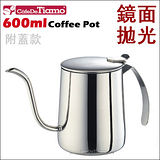 CafeDeTiamo 1031掛耳沖壺【附蓋款】600ml (HA1618)