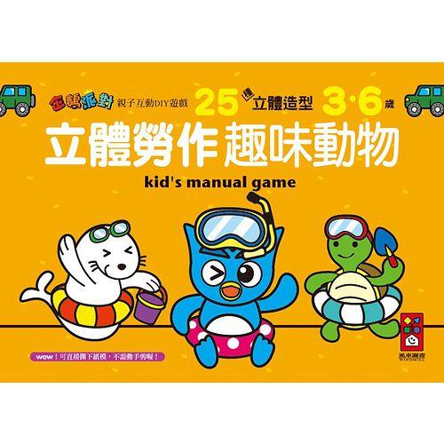 立體勞作趣味動物~企鵝派對親子互動DIY遊戲^( 車^)