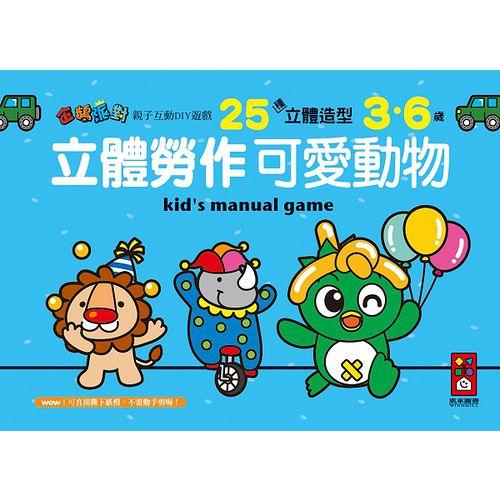 立體勞作可愛動物~企鵝派對親子互動DIY遊戲^( 車^)