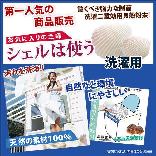 天然貝殼粉洗衣洗衣槽制菌包環保無磷無螢光劑天然雙效制菌^(兩包入贈袋^)