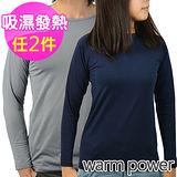 【Warm Power】日本東麗吸濕發熱纖維內刷毛發熱衣_男女款(任選2件)