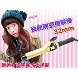 【PS Mall】康尼爾conair金色陶瓷電棒打造浪漫蛋捲頭 捲髮棒32MM (H140)