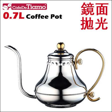 CafeDeTiamo 1202 宮廷不鏽鋼細口壺 700ml【ST原色】HA8565
