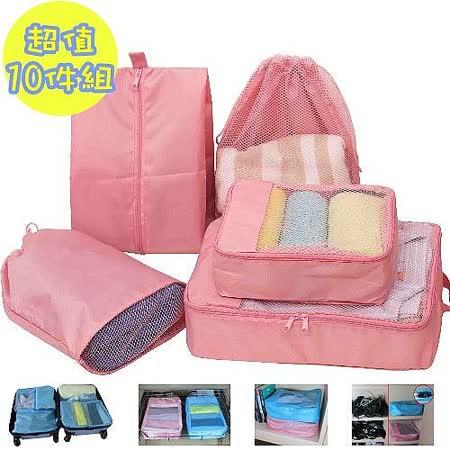 【百鈴】多用途立體收納袋(超值10件組)旅遊居家收納/衣物收納包/盥洗用具包