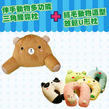 可愛絨毛動物造型U形枕+韓國伸手動物多功能三角腰靠枕