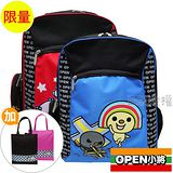 【OPEN小將】書包+補習袋-俏皮護背安全反光款(二色)