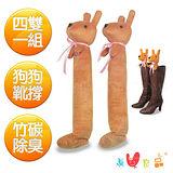 《真心良品》ZOO造型竹炭長鞋撐(4雙)