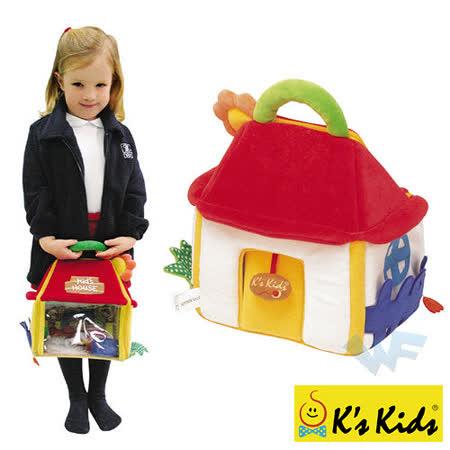 【Ks Kids】寶寶手提遊戲屋