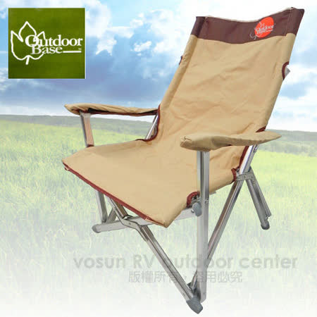 【Outdoorbase】綠光高原版高背休閒摺疊椅-深米/25049