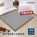 【戀香】排汗透氣5公分記憶床墊(雙人5尺)