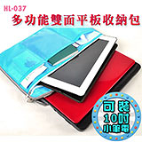 【HOME LIFE】多功能雙面平板收納包(HL-037)