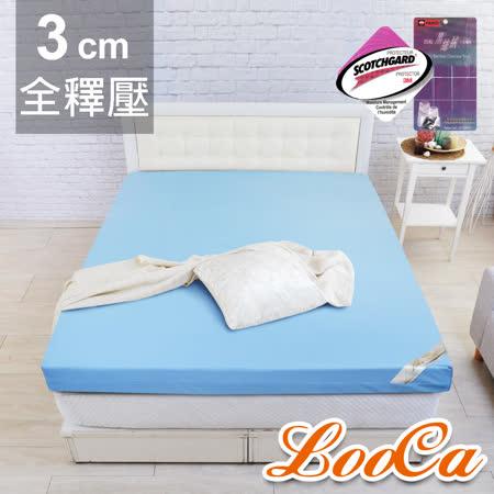 (入門款) LooCa 雙認證竹炭3cm記憶床墊-雙人