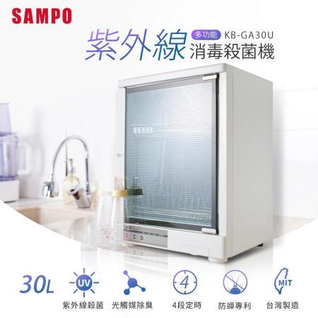 【網購】gohappy快樂購【SAMPO聲寶】多功能紫外線殺菌烘碗機 KB-GA30U評價如何桃園 遠東 週年 慶