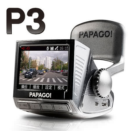 PAPAGO! P3 WDR+車距/測速提醒行車紀錄器 線?行車紀錄器