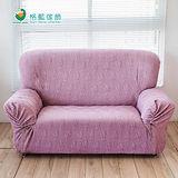《格藍傢飾》翠娜(紫)彈性沙發便利套(3人座)