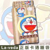 La Veda【睡袋+內胎】冠軍叮噹兒童睡袋