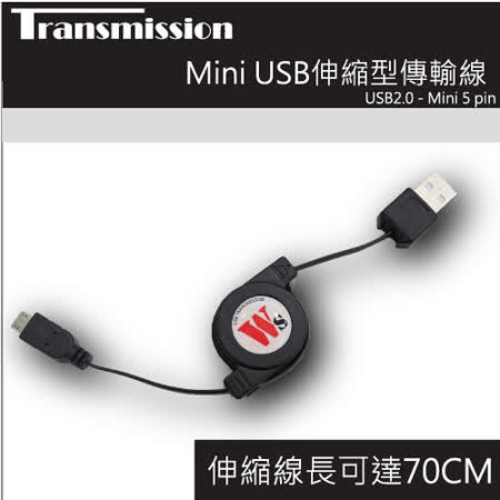 Transmisson Mini USB 伸縮型傳輸線