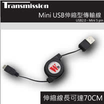 Transmisson Mini USB 伸縮型傳輸線