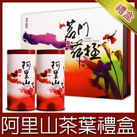 【名池茶業】阿里山手採高山茶葉禮盒300g(茗門舞極款)