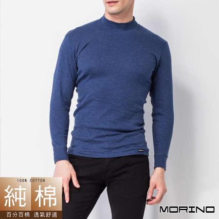 【MORINO摩力諾】長袖棉毛彩色高領衫-藍