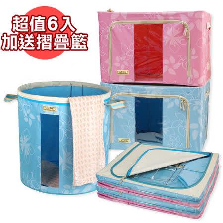 【Love Buy】66L魔法新式樣摺疊收納箱(超值6入) 加送收納摺疊籃_50L1入