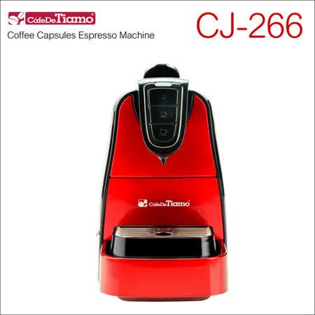 CafeDeTiamo-簡約時尚膠囊咖啡機 (紅)