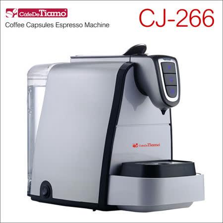 CafeDeTiamo-簡約時尚膠囊咖啡機 (白)