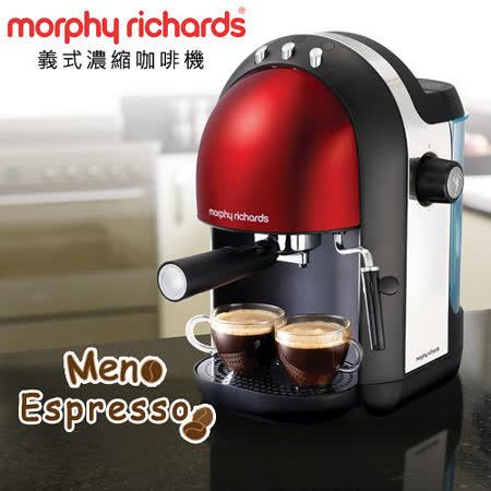 英國Morphy Richards Meno Espresso義式濃縮咖啡機【熱情紅】