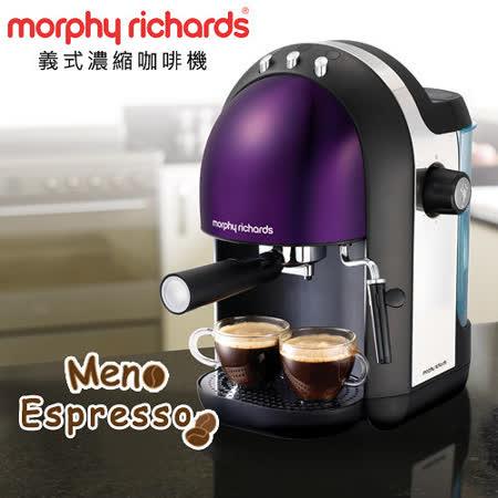 英國Morphy Richards Meno Espresso義式濃縮咖啡機【尊貴紫】