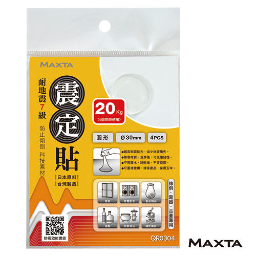 MAXTA震定貼科技素材Φ30mm^(圓形4枚入^) QR0304
