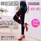 【安吉絲】420丹超彈力‧超顯瘦S魅力機能纖腰翹臀內搭束褲(超值3件)
