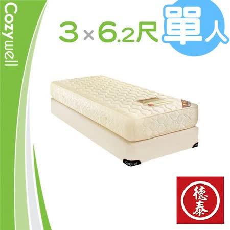 德泰-歐蒂斯系列-優活 連結式硬式彈簧床墊- 單人90cm