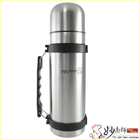 【妙廚師】不鏽鋼真空雙蓋保溫瓶0.75L