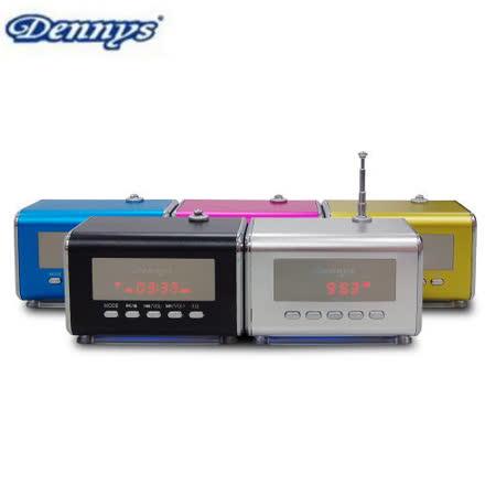Dennys插卡式USB/MP3隨身喇叭(U11)