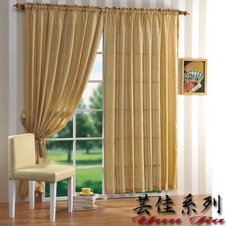 【芸佳】星采穿掛式窗簾300*210(卡其)