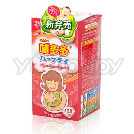 孕哺兒®哺多多媽媽飲品120g
