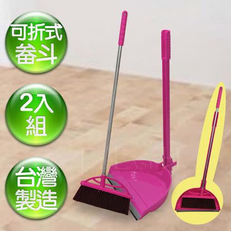 《卡樂富》可靈折疊式掃把畚斗組(2入)