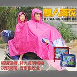 機車加長型 雙人雨衣