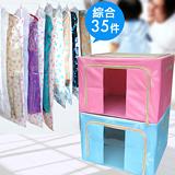 2入日式衣物收納箱送《拉鏈式》衣物防塵套10包(35件)