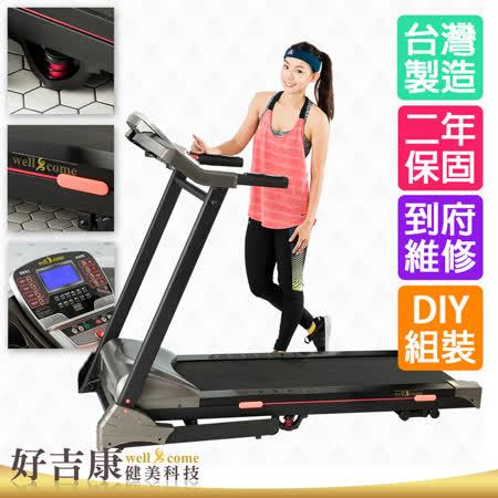 【好吉康Well Come】白精靈二代-特仕款電動跑步機 可放平板架 台灣製2年保固 雜誌評選回購No.1